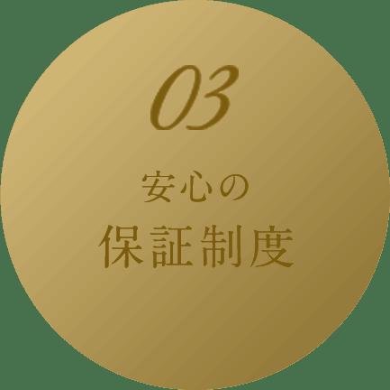 03 安心の保証制度