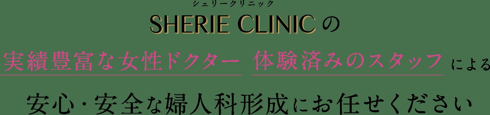 SHERIE CLINICの実績豊富なドクター 体験済みのスタッフによる安心・安全な婦人科形成にお任せください